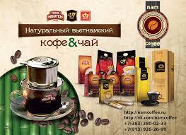 Любишь Вьетнамский кофе? Тогда скорее к нам: Academ.info и ...