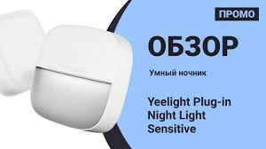 Умный <b>ночник Xiaomi Yeelight Plug-in Night</b> Light Sensitive ...