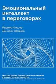 Читать книгу «<b>Эмоциональный интеллект в переговорах</b> ...
