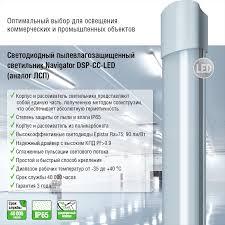 <b>Светодиодный светильник Navigator</b> DSP-CC-<b>LED</b> с защитой от ...