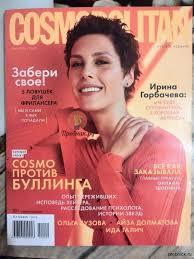 Вложение в журнал Космо (<b>Cosmopolitan</b>) за <b>сентябрь 2020</b> года ...