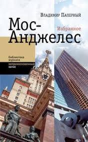 Владимир <b>Паперный</b>, <b>Мос</b>-<b>Анджелес</b>. Избранное – читать ...