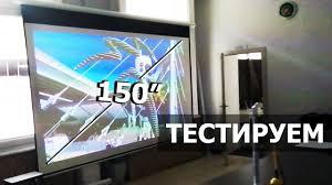 <b>Экран</b> 150 дюймов Тестируем в магазине на <b>проекторе</b> Xgimi H2 ...