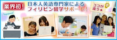 「日本人のフィリピン英語留学」の画像検索結果