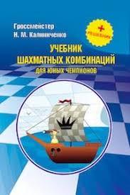 Учебник <b>шахматной</b> стратегии для юных чемпионов + <b>решебник</b> ...