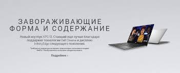 Официальный сайт <b>Dell</b> Россия | <b>Dell</b> Россия
