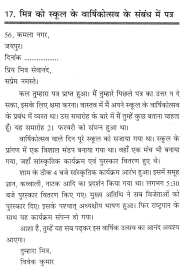 a letter to a friend describing about the annual function in hindi