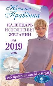 «<b>Календарь</b> исполнения желаний на <b>2019</b> год. 365 практик от ...