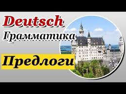 Картинки по запросу картинки немецких предлогов