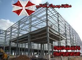 توريد وتصميم وتنفيذ انواع المظلات والسواتر 0559454576 مؤسسة الناغى