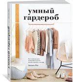 <b>Женская одежда</b>. Английский метод конструирования и ...