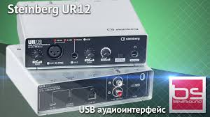Обзор USB-<b>аудиоинтерфейса Steinberg UR12</b> - YouTube