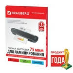 <b>Пленка для ламинирования Brauberg</b> - купить в интернет ...