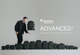 Новая коллекция рюкзаков и <b>сумок Manfrotto Advanced2</b>