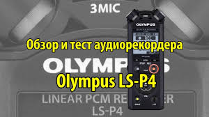 Аудиорекордер <b>Olympus LS</b>-P4 - обзор и тест - YouTube