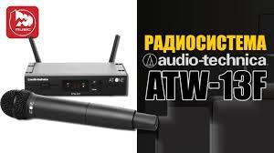 <b>Радиосистема AUDIO-TECHNICA ATW-13F</b> - YouTube