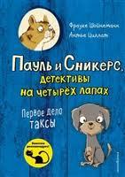 Первое дело <b>таксы</b> (Шойнеманн Ф., Циллат А.) - купить книгу с ...