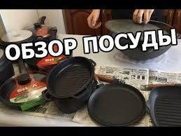 Как выбрать сковороду и <b>кастрюлю</b>. Обзор посуды <b>БИОЛ</b> от Ивана!