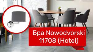<b>Бра NOWODVORSKI</b> 11708, 66564 (<b>NOWODVORSKI 9303</b>, 5522 ...