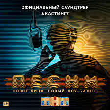 <b>Various Artists</b>: <b>ПЕСНИ</b>. #Кастинг 7 (Официальный <b>саундтрек</b> ...