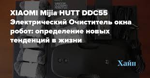 <b>XIAOMI</b> Mijia <b>HUTT</b> DDC55 Электрический Очиститель окна ...