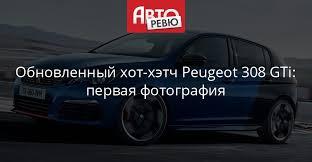 Обновленный хот-хэтч Peugeot 308 GTi: первая фотография ...