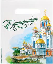 """<b>Пакет подарочный</b> """"<b>Екатеринбург</b>. <b>Храм</b>-на-<b>Крови</b>"""", цвет ..."""