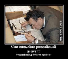 Картинки по запросу спящие  депутаты  госдумы