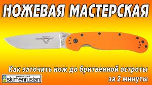 Как заточить <b>нож</b> до бритвенной остроты за две минуты - YouTube