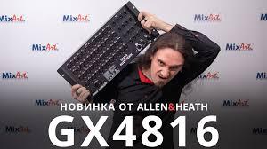 MixArt Distribution - GX4816 — новый <b>стейджбокс</b> от <b>Allen & Heath</b> ...