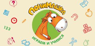 ПониМашка — подготовка к школе. <b>Игры для детей</b> - Aplikasi <b>di</b> ...