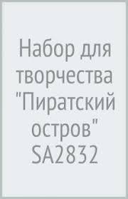 """""""<b>Набор для творчества</b> """"Пиратский <b>остров</b>"""" (SA2832)"""" купить ..."""