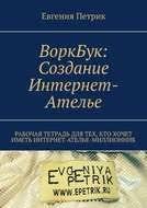 Все книги <b>Евгении Петрик</b> | Читать онлайн лучшие книги автора ...