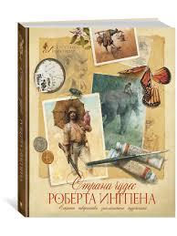Страна чудес Роберта Ингпена. Секреты творчества ...