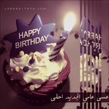 عيد ميلاد سعيد لريحانة الجنة images?q=tbn:ANd9GcQ