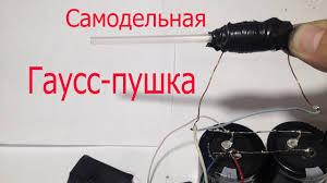 <b>Гаусс</b>-пушка из компьютерного <b>блока питания</b> своими руками ...