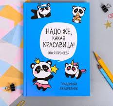 <b>Книга ArtFox 3938074 Ежедневник</b> Панда. Серия для тех у кого ...