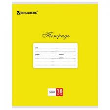<b>Тетрадь Brauberg</b> 18 л <b>линия Классика</b> желтая — купить в ...