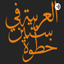 Arabic in 60 Steps Podcast