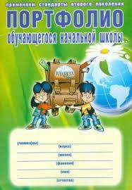 """Книга: """"<b>Портфолио обучающегося начальной школы</b>. ФГОС (+ ..."""