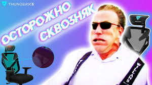 ОБЗОР ИГРОВОГО <b>КРЕСЛА THUNDERX3</b> YAMA7