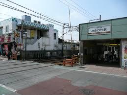 Minoridai Station