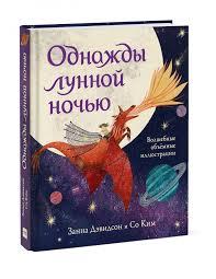 <b>Однажды лунной ночью</b> • , купить книгу по низкой цене, читать ...
