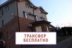 Гостевой Дом Пилот - Домодедово (Россия Домодедово ...
