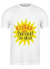 "Мужские <b>футболки</b> c авторскими принтами ""мальчишник"" - <b>Printio</b>"