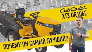 Новости: <b>CUB CADET XT3</b> QR106E - смотрим видеообзор!