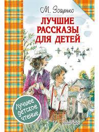 Лучшие <b>рассказы</b> для детей <b>Издательство АСТ</b> 8161857 в ...