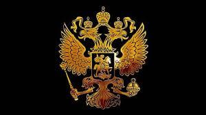 <b>Герб Российской империи</b> — История России