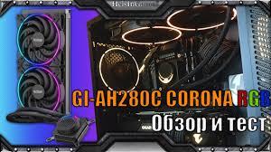 СЖО <b>PCcooler GI</b>-AH280C CORONA RGB | Обзор - YouTube