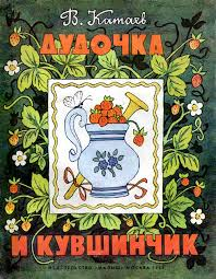 <b>Дудочка</b> и кувшинчик. <b>Катаев Валентин Петрович</b>   Сказки для ...